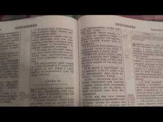БИБЛИЯ № 14