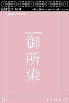 Traditional Names, Traditional Japanese, Japanese Colors, Color Names, Advertising, Colours, Star, Words, Artwork