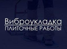 Укладка плитки Ивантеевка профессиональные плиточные работы