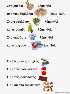 Nutrition Software For Dietitians Body Preschool, Preschool Education, Preschool Crafts, Preschool Music, Educational Activities, Learning Activities, Activities For Kids, Learn Greek, Greek Language