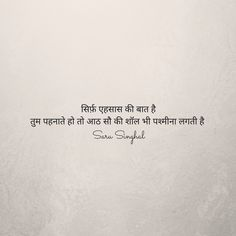 Saru Singhal Poetry, Quotes by Saru Singhal, Hindi Poetry, Baawri Basanti 2 Line Quotes, Poem Quotes, Hindi Good Morning Quotes, Hindi Quotes On Life, First Love Quotes, Love Quotes For Him, Poetry Hindi, Bollywood Quotes, Desi Quotes