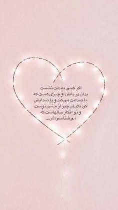 Iphone Wallpaper Glitter, Cute Emoji Wallpaper, Beautiful Love Pictures, Love You Images, Quran Wallpaper, Wallpaper Quotes, Mood Quotes, Positive Quotes, Positive Wallpapers