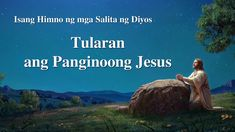 Tagalog Christian Song With Lyrics Christian Friends, Christian Movies, Ancient Words, Praise And Worship Songs, Tagalog, What Inspires You, Gospel Music, Great Videos, English Words