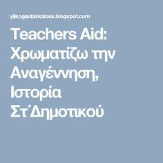 Teachers Aid: Χρωματίζω την Αναγέννηση, Ιστορία Στ΄Δημοτικού