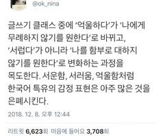 스압]트위터발 드립 및 공감글 모음 - DogDrip.Net 개드립 Wise Quotes, Famous Quotes, Inspirational Quotes, Korean Quotes, Writing Exercises, Korean Words, Just Do It, Writing Tips, Cool Words