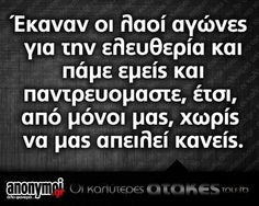 Sarcastic Humor, Sarcasm, Funny Jokes, Funny Greek, Funny Statuses, Greek Quotes, Just For Laughs, True Words, Best Quotes