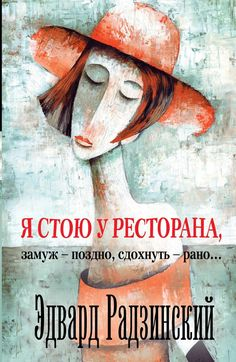 """Edvard Radzinsky """"I stand at restaurant: in marriage - late to die - early"""". (Ast, 2014). Cover illustration by Eugene Ivanov #book #cover #bookcover #illustration #eugeneivanov"""