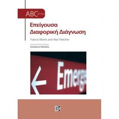 ABC στην Επείγουσα Διαφορική Διάγνωση (1η έκδοση) Nintendo Games, Logos, Logo