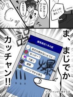 Boku No Academia, My Hero Academia, Sts 1, Boku No Hero Academy, Manga, Kawaii Anime, Playing Cards, Funny, Cute