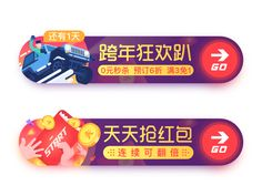 The Small Banners For New Year's Day Promotion. web ui promotion party year new illustration carnival car banner app Iphone App Design, App Ui Design, Logo Design, Car Banner, Promotion Party, New Year Banner, Web Banner Design, Chinese Design, Banner Images