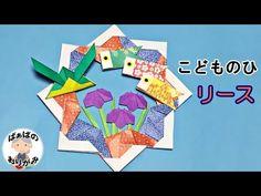 折り紙「かぶと」で作る!子供の日のリース【音声解説あり】子供の日シリーズ#9 / ばぁばの折り紙 - YouTube