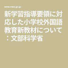 小学校の新たな外国語教育における補助教材(Hi, …