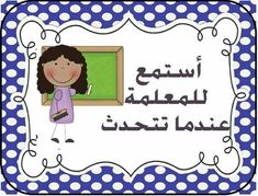 Listen to the teacher when she explains Preschool Classroom Rules, Superhero Classroom Decorations, Preschool Number Worksheets, Arabic Alphabet Letters, Learn Arabic Alphabet, Teaching Kids Respect, Learn Arabic Online, Arabic Lessons, English Fun
