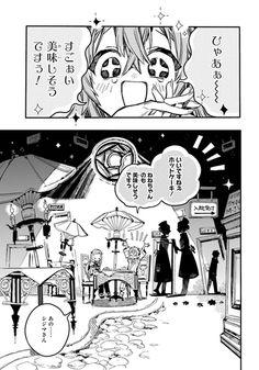 Jibaku Shounen Hanako-kun Vol 11 Chapter Secrecy Good Manga To Read, Read Free Manga, Chibi, Manga Sites, Manga Reader, Dark Anime, Manhwa Manga, Next Chapter, Yandere