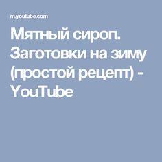 Мятный сироп. Заготовки на зиму (простой рецепт) - YouTube