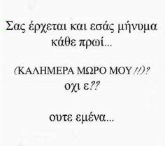 """Have you too have a message every morning """"goodmorning baby"""" ? Greek Quotes, Good Morning, Funny Quotes, Jokes, Messages, Funny Shit, Funny Stuff, Nice, Random"""