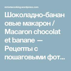 Шоколадно-банановые макарон / Macaron chocolat et banane — Рецепты с пошаговыми фотографиями