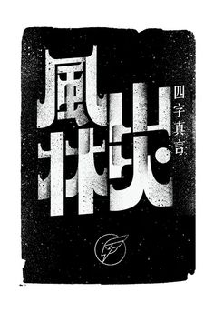 Flyer Goodness: Chinese Logograms by More Tong