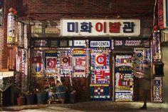 좌린 @zwarin / 이화동 벽화 골목 / 서울 종로 충신 / #골목 #그곳 #글자들 / 2013 12 30 /
