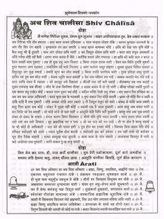 Shiv Chalisa (Hindi) Sanskrit Quotes, Sanskrit Mantra, Vedic Mantras, Hindu Mantras, Shiva Tandav, Shiva Parvati Images, Shiv Stuti, Shiva Purana, Indian Prayer