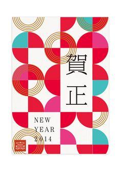 青山フラワーマーケット | A-MILIGHT DESIGN Packaging Design, Branding Design, Chinese New Year Decorations, Summer Banner, New Year Designs, Typography Poster Design, New Years Poster, Christmas Poster, Japanese Graphic Design