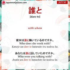 誰と (dare to) - Japanese Quizzes