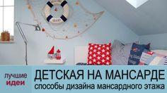 Мансардный этаж: детская на мансарде – комната для игры и развлечений