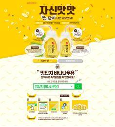 서울우유협동조합 맛단지 자신맛맛 프로모션 이벤트 바나나맛 우유 마우스 오버