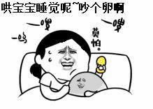 哄宝宝睡觉呢,吵个卵啊 莫怕 嗖呜