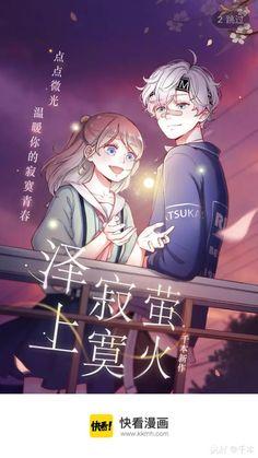 Anime Love Couple, Couple Art, Manhwa Manga, Anime Manga, Hunter Anime, Cute Anime Boy, Anime Artwork, Coups, Cute Drawings