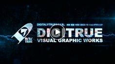 動画・映像制作例として、「DIGITRUEフライングロゴ version2.0」を制作しました。 コンセプトは「閃光 -LIGHTNING-」。ひらめきとグッドアイデアをイメージしたモーショングラフィックスを制作しました。  弊社ロゴマークを3DCGで作成。光の反射を活かせるよう少し荒れた金属のような質感にしました。ダイナミックな動きを表現したかったので、ロゴマークがカメラ手前を横切ったあと、画面奥へ流れていくようなアニメーションをつけました。  次はAfterEffectsで、どこかモヤモヤと混沌としたイメージのパーティクルを追加しました。 その後、左右から現れる稲妻の閃光によって、その混沌が打ち破られるエフェクト効果を加えることで、「閃き(ひらめき)」を感じられるようなイメージを表現しました。  最後にPremiereにて、力強くも緊張感のあるBGMとリンクするよう、全てのカットをつなぎました。また、カメラを横切る際の風切音や稲妻の効果音を付け加え、最終レンダリングして完成です。  映像のサイズは、1920×1080PXのフルHD画質。