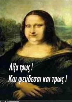 Funny Art, Funny Memes, Chris Brown And Royalty, Greek Memes, Mona Lisa Parody, Retro Aesthetic, Figure Painting, Funny Posts, Illusions