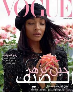 Jourdan Dunn for Vogue Arabia, July 2017