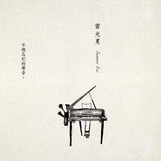 雷光夏 Summer Lei - 不想忘記的聲音 (2015)
