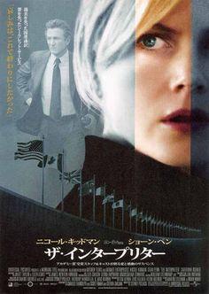 ザ・インタープリター -2005