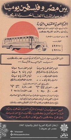 History Discover 1947 ad for daily luxury bus service between Egypt and Palestine. Palestine People Palestine History Israel Palestine Vintage Posters Vintage Photos Egypt Civilization Funny Vintage Ads Old Egypt Old Advertisements Palestine People, Palestine Map, Palestine History, Funny Vintage Ads, Vintage Humor, Vintage Posters, Vintage Photos, Old Egypt, Ancient Egypt