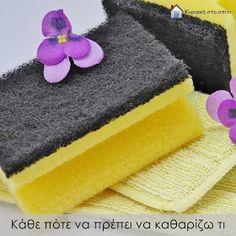 Κυριακή στο σπίτι: Κάθε πότε να πρέπει να καθαρίζω τι Me Clean, Cleaning, Cake, Desserts, Greek, Blog, Pie Cake, Cakes, Deserts