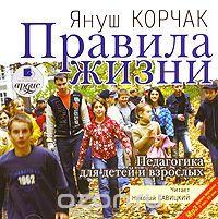 Правила жизни (аудиокнига MP3) - купить Правила жизни (аудиокнига MP3) в формате MP3 на диске от автора Януш Корчак в книжном интернет-магазине OZON.ru |