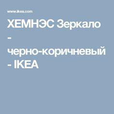 ХЕМНЭС Зеркало - черно-коричневый  - IKEA