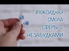 (100) Эпоксидная Смола: сферы с незабудками ♥ Xydojnica27 - YouTube