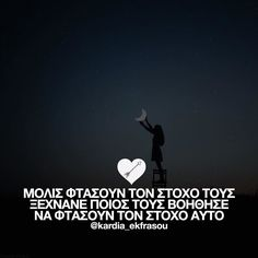 #greek #greekquotes #greekpost #greece Greek Quotes, English Quotes, Amazing Quotes, Wisdom, Greek Sayings, Awesome Quotes