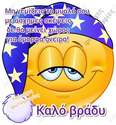 Good Night, Good Morning, Greek Quotes, Sweet Dreams, Wish, Character Design, Words, Greek, Good Day