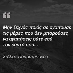 Movie Quotes, Life Quotes, Greek Quotes, Philosophy, Psychology, Literature, Love, Words, Inspiring Sayings