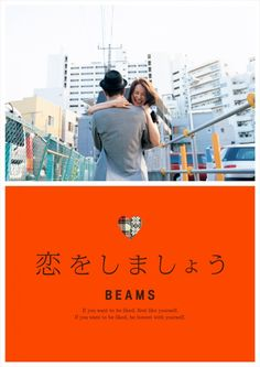 BEAMS 35th「恋をしましょう BEAMS」 - Neandertal