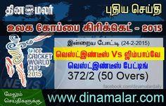 #உலககோப்பை கிரிக்கெட் .  #worldcup #cricket...  மேலும் படிக்க : http://www.dinamalar.com/iccworldcup/index.php
