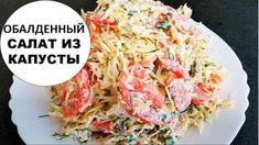 Видеоролик Cabbage, Vegetables, Food, Meal, Essen, Vegetable Recipes, Hoods, Cabbages, Meals