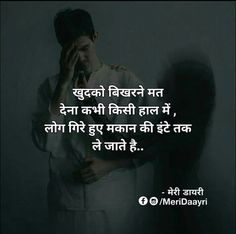 Motivational Status in Hindi Motivational Quotes in Hindi Hindi Quotes Images, Hindi Words, Hindi Quotes On Life, Friendship Quotes, Spiritual Quotes, Good Thoughts Quotes, True Feelings Quotes, Reality Quotes, Attitude Quotes