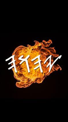 YAHUWAH WALLPAPERS - Eternal fire. YHWH, Yahushua, Yahweh, Christ, Jesus.