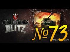 World of Tanks Blitz - прохождение дилетанта №73