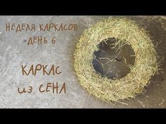 Неделя каркасов||День 6||Каркас из сена - YouTube
